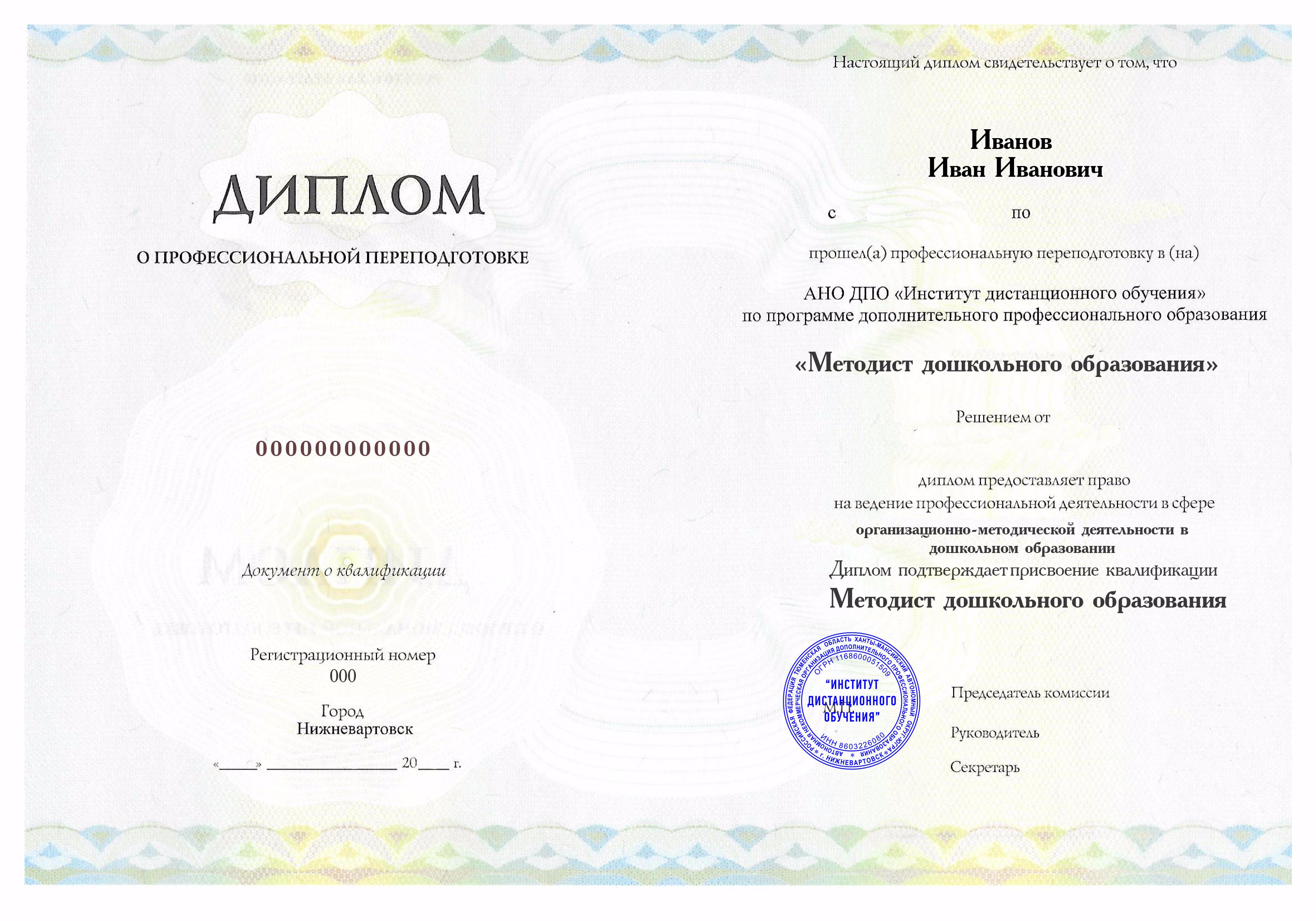 ДОУ Профессиональная переподготовка диплом о переподготовке  Образец диплома